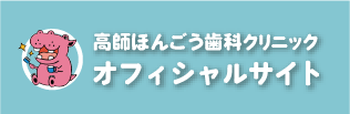 高師ほんごう歯科クリニックオフィシャルサイト