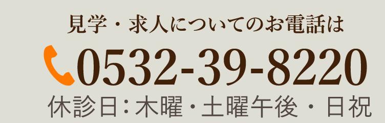 TEL:0532-39-8220