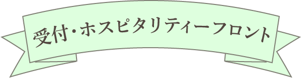 受付・ホスピタリティーフロント