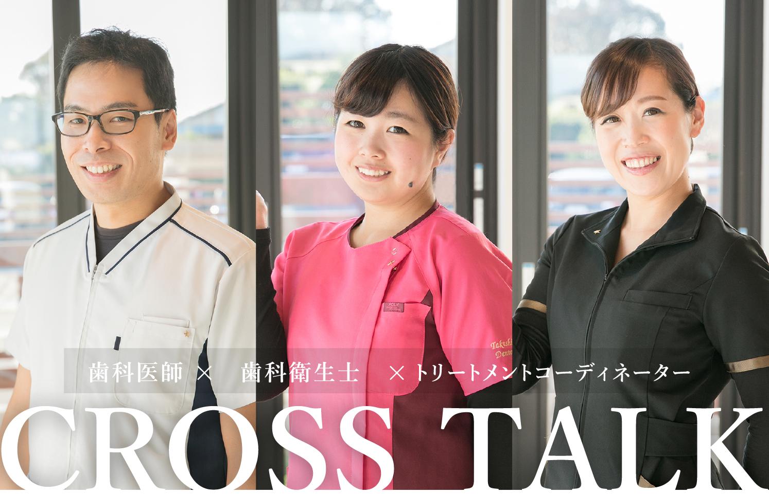 歯科医師×歯科衛生士×トリートメントコーディネーターCROSS TALK